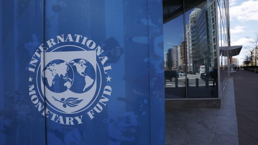 Плавный рост: МВФ улучшил прогноз по экономике России в 2021 году