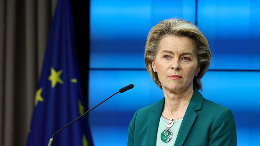 Глава ЕК заявила о готовности Турции к конструктивному диалогу с ЕС