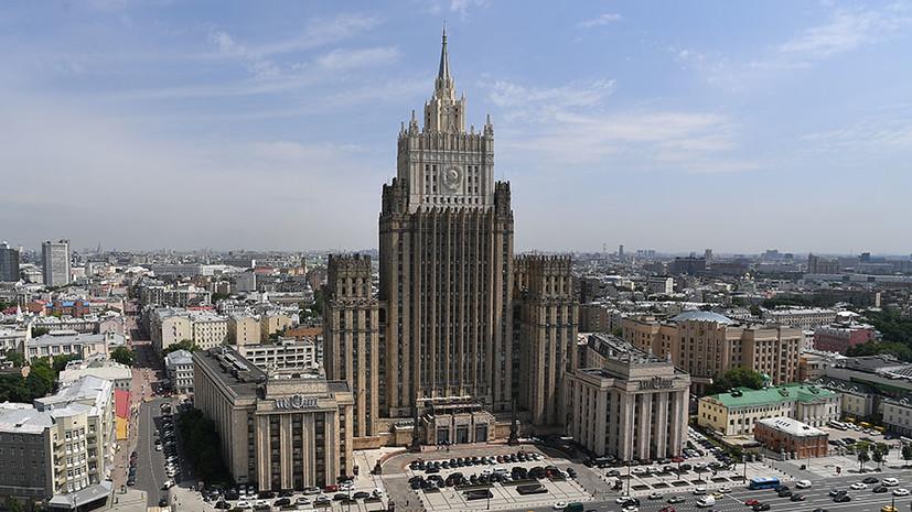 В МИД России прокомментировали встречу комиссии по СВПД