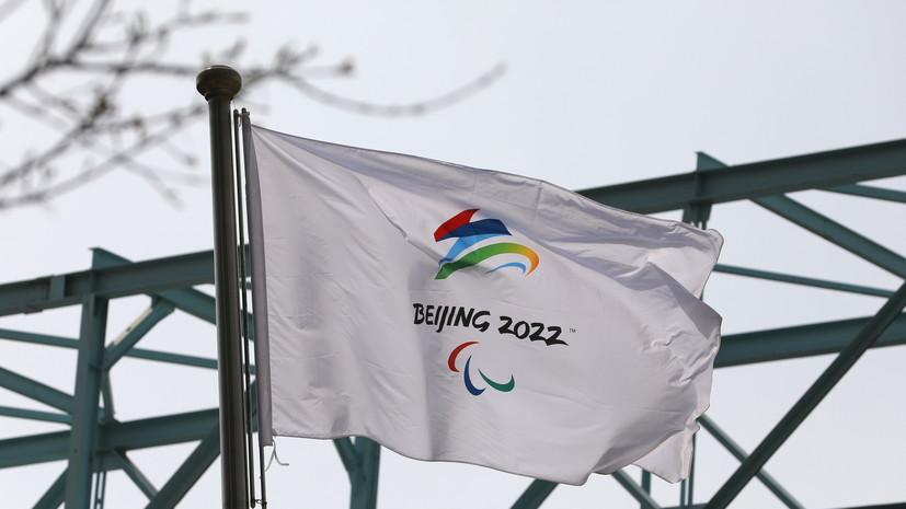США будут обсуждать возможный бойкот ОИ-2022 в Пекине