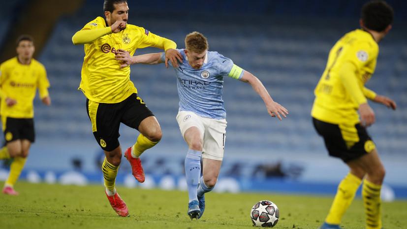 «Манчестер Сити» на 90-й минуте вырвал победу над дортмундской «Боруссией» в матче ЛЧ