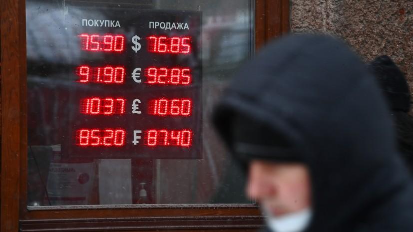 Валютная турбулентность: курс доллара превысил 78 рублей впервые с начала ноября 2020 года