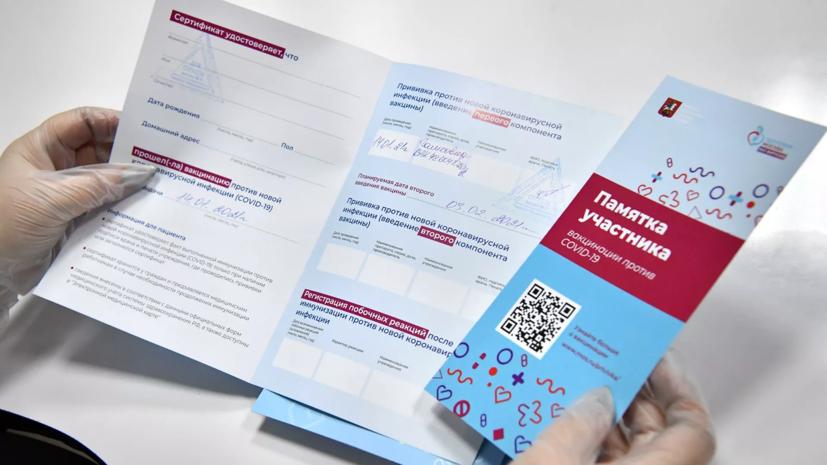 Сертификат о вакцинации от коронавируса с сайта госуслуг привяжут к загранпаспорту