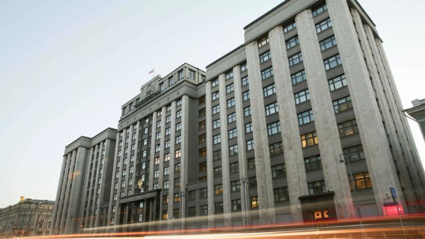 В Госдуме оценили ситуацию с продажей доступа к Zoom госучреждениям России