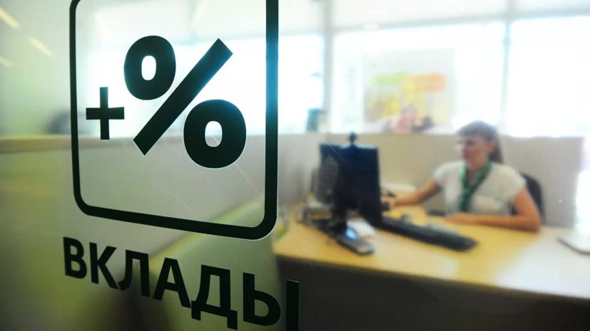 Экономист рассказал, как определить надёжность банка