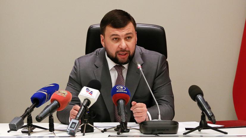 Пушилин заявил о готовности Киева к масштабной войне