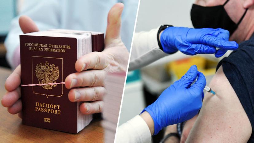 «Чтобы использовать для поездок за рубеж»: сертификат о вакцинации от COVID-19 можно будет привязать к загранпаспорту