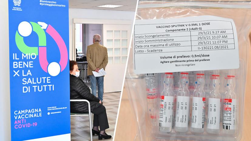 «Тёплый привет из России»: что говорят о вакцине «Cпутник V» в Сан-Марино