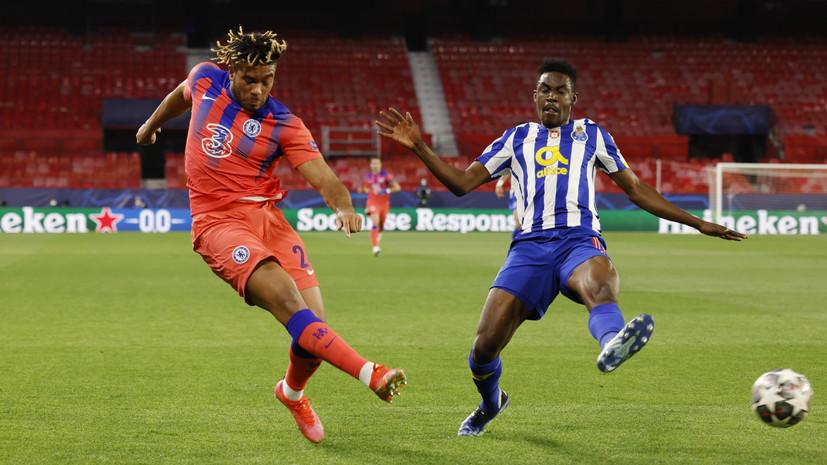 «Челси» победил «Порту» в первом матче 1/4 финала ЛЧ