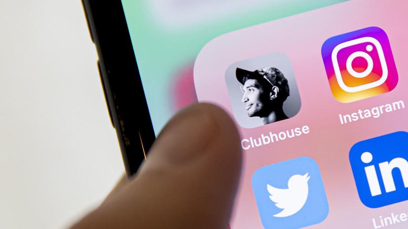 Bloomberg: Twitter вёл переговоры о покупке соцсети Clubhouse за $4 млрд