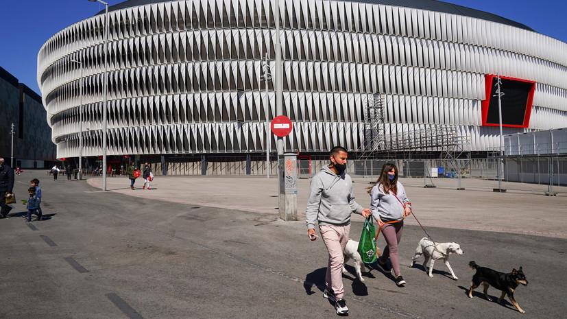 Бильбао грозит лишение права на проведение матчей Евро-2020