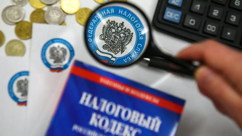 Опрос показал отношение россиян к действующим налогам