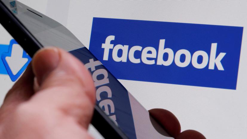 Facebook могут привлечь к ответственности из-за ситуации с локализацией данных в России
