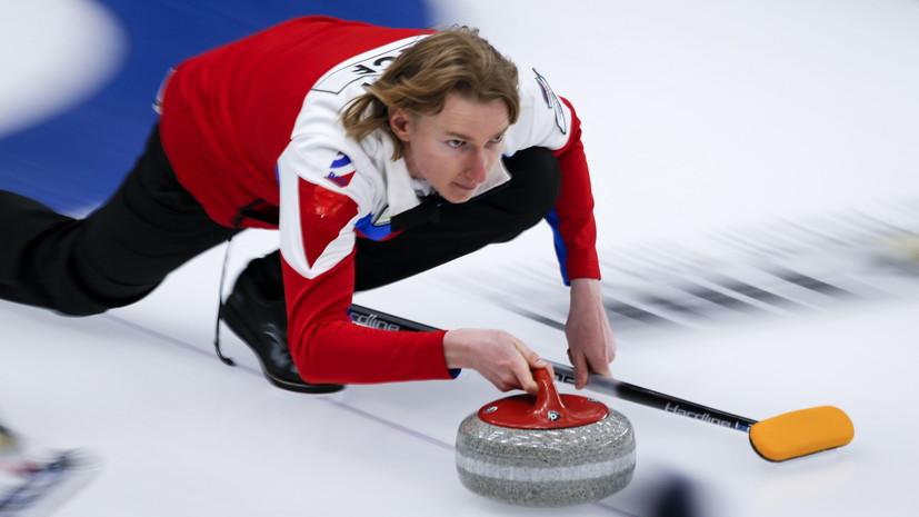 Российские кёрлингисты победили команду Норвегии на ЧМ и отобрались на ОИ-2022