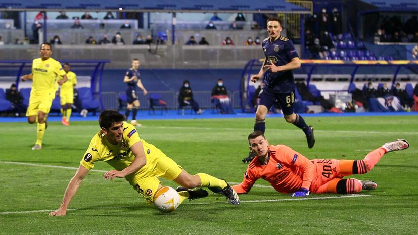 «Вильярреал» минимально обыграл загребское «Динамо» в первом матче 1/4 финала ЛЕ