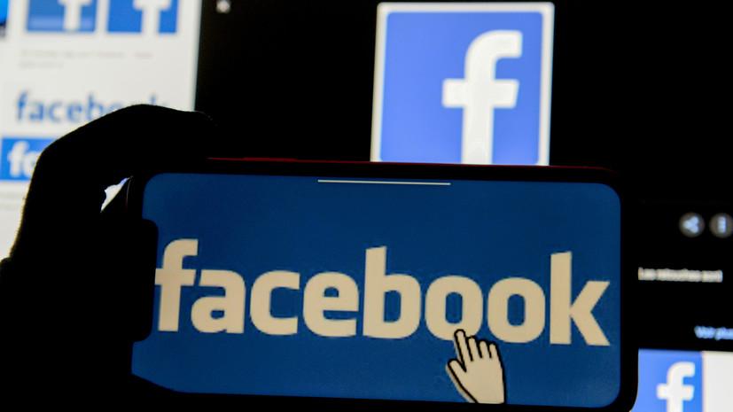 Общественники требуют оштрафовать Facebook из-за утечки личных данных 10 млн россиян