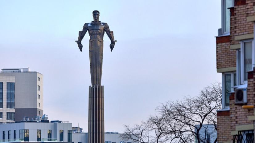 В Москве отреставрируют памятник Юрию Гагарину