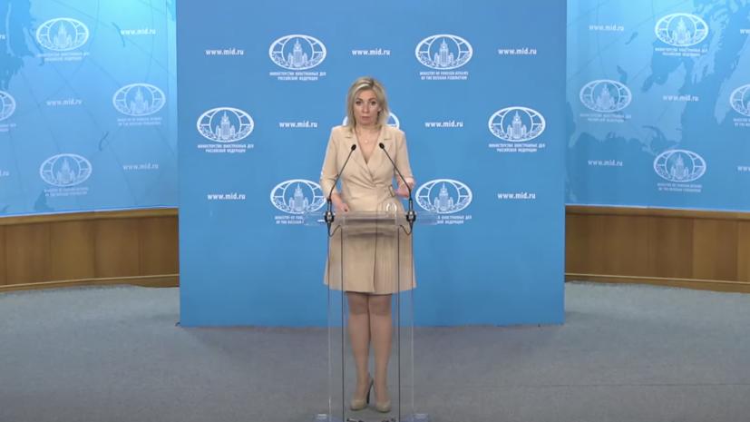 607012b902e8bd242d0c86b2 «Киев живёт иллюзиями относительно возможности силового разрешения конфликта»: Захарова о ситуации в Донбассе