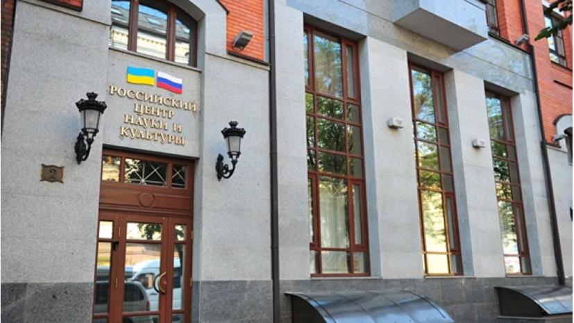 Россия направила Украине ноту из-за санкций против Россотрудничества