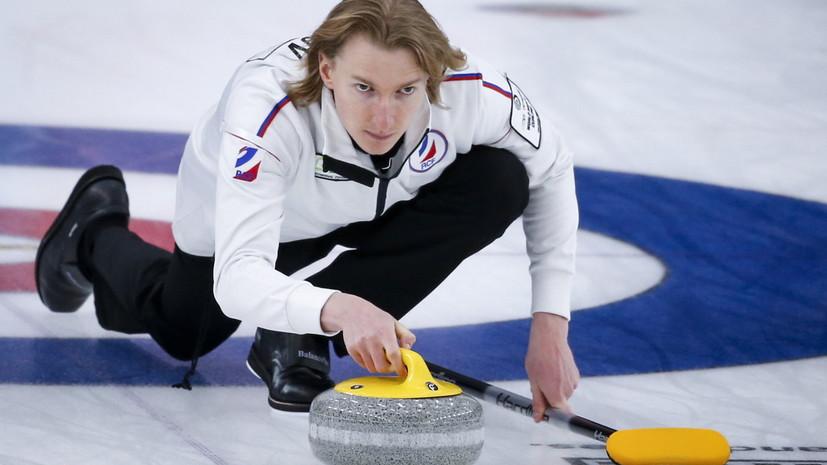 Исторический прорыв: мужская сборная России по кёрлингу впервые вышла в полуфинал ЧМ и отобралась на Олимпиаду в Пекине
