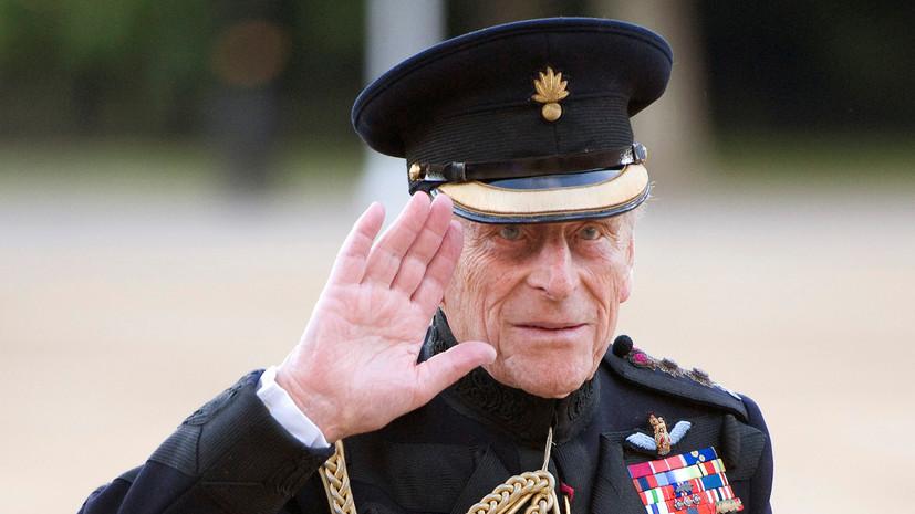 В Институте Европы РАН рассказали о вкладе принца Филиппа в развитие британской монархии