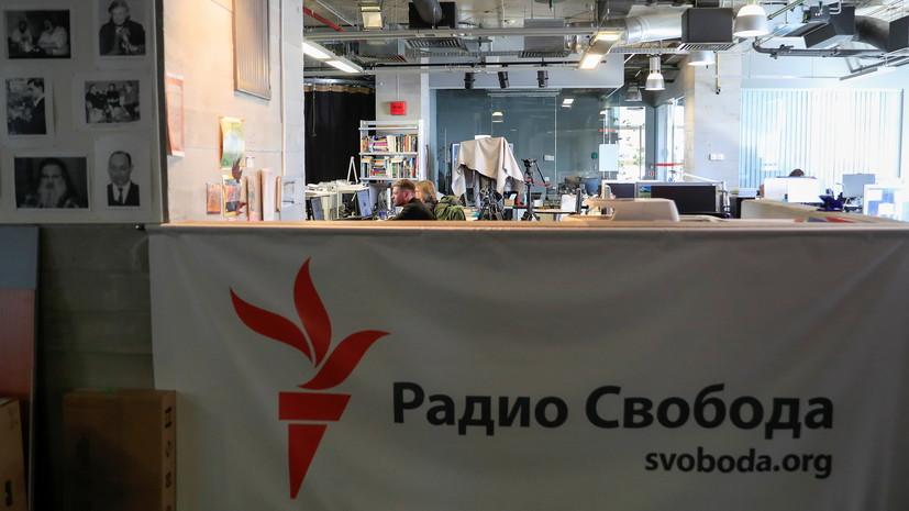 «Радио Свобода» в России закончило год с убытком 16,8 млн рублей