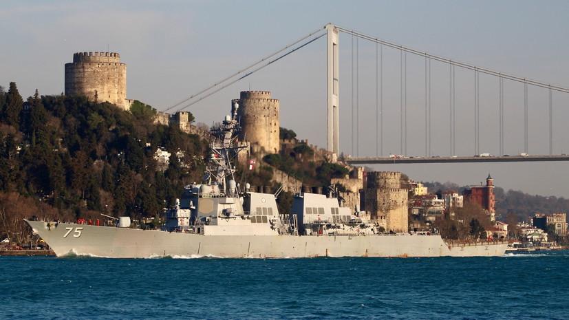 Турция сообщила о намерении кораблей США пройти через Босфор