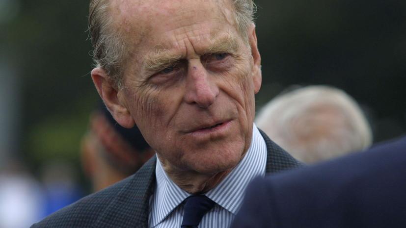 В Российском императорском доме назвали принца Филиппа выдающимся государственным деятелем