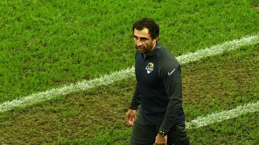 Тренер «Сочи» рассказал о состоянии травмированных игроков перед матчем с «Зенитом»