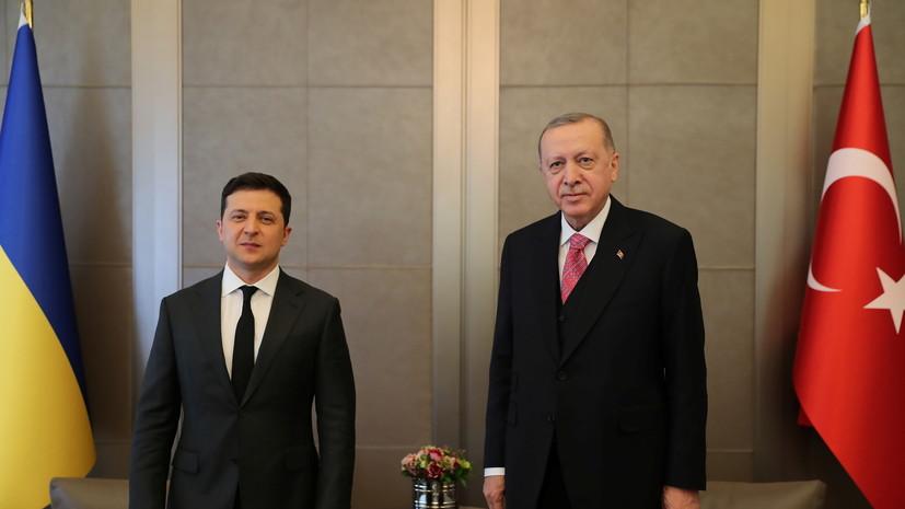 Зеленский и Эрдоган начали переговоры