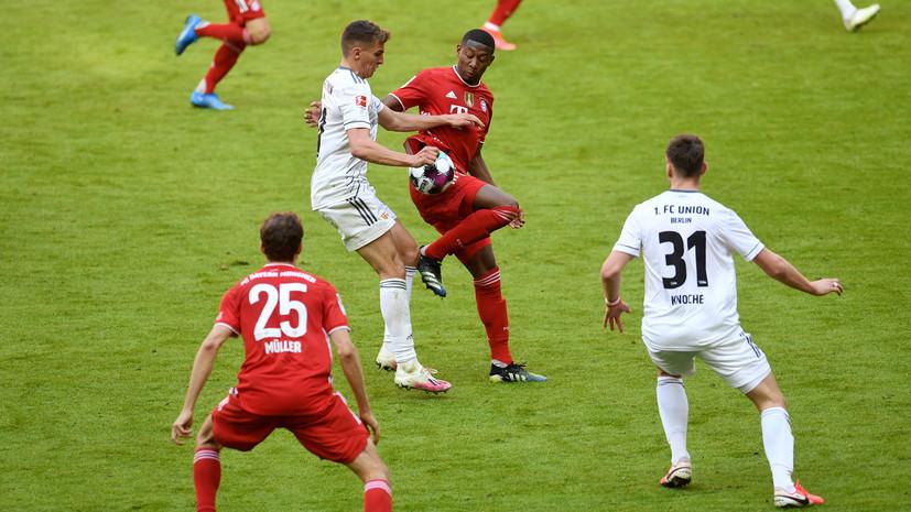«Бавария» упустила победу над «Унионом» в Бундеслиге