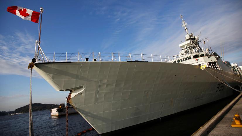 Канада направила фрегат в акватории стран Ближнего Востока