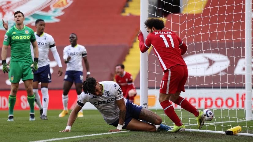 «Ливерпуль» в компенсированное время вырвал победу в матче АПЛ с «Астон Виллой»