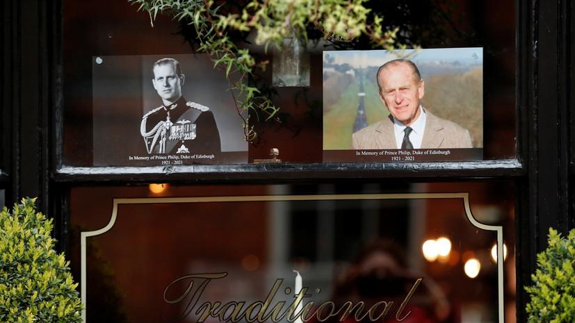 Принц Филипп будет похоронен в Виндзоре 17 апреля
