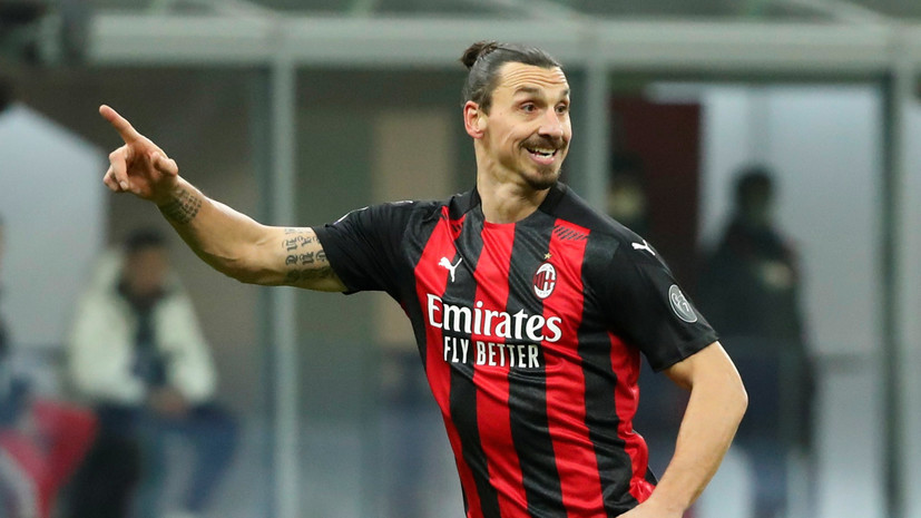 В «Милане» заявили, что близки к продлению контракта с Ибрагимовичем