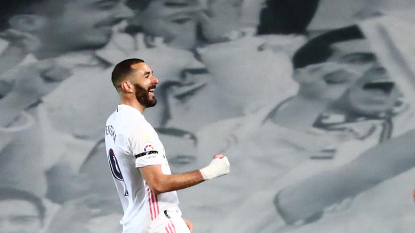 Гол Бензема пяткой, мяч Крооса со штрафного и удаление Каземиро: как «Реал» обыграл «Барселону» в эль-класико