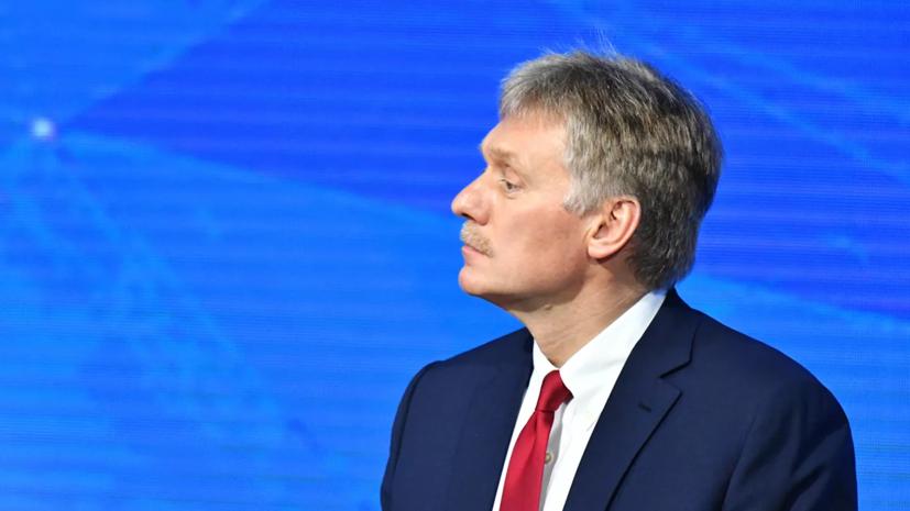 Песков напомнил о неприемлемости войны из-за конфликта на Украине