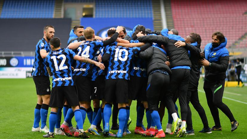 «Интер» обыграл «Кальяри» и одержал 11-ю победу подряд в Серии A