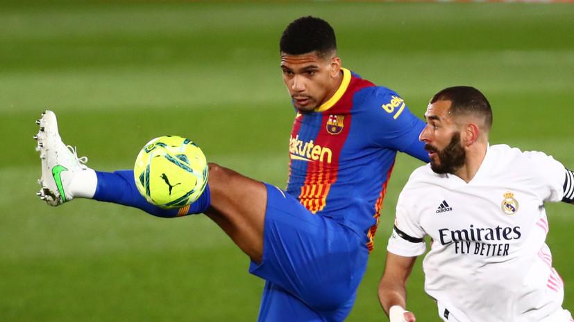 Куман считает, что «Барселоне» не повезло в матче с «Реалом» из-за VAR