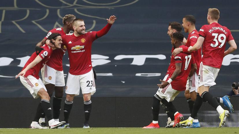 «Манчестер Юнайтед» одержал волевую победу над «Тоттенхэмом» в матче АПЛ