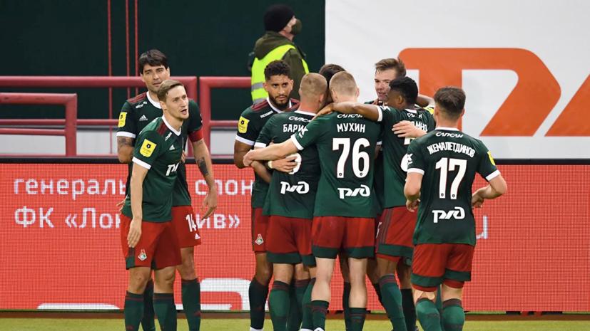 Победа над «Спартаком» стала для «Локомотива» шестой подряд в РПЛ