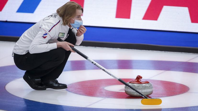 Сборная России по кёрлингу проиграла матч за бронзу на чемпионате мира