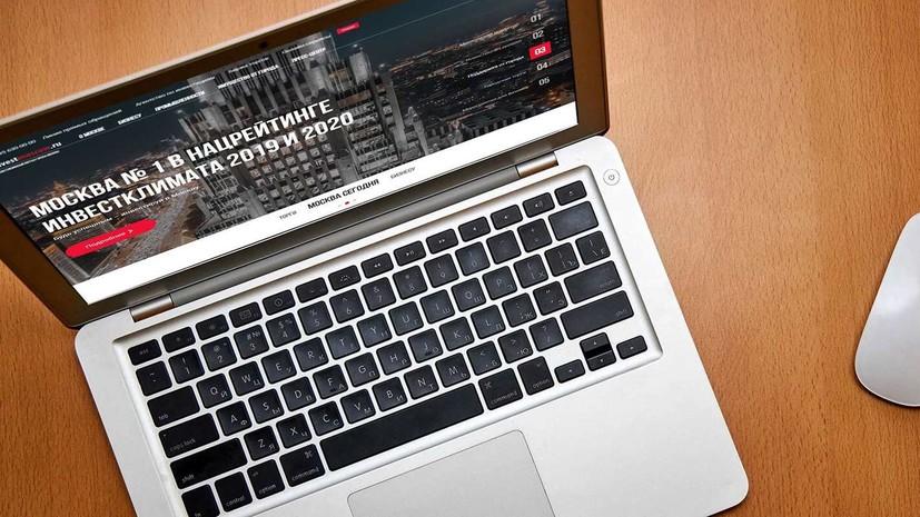 Предприниматели посетили инвестиционный портал Москвы более 13 млн раз