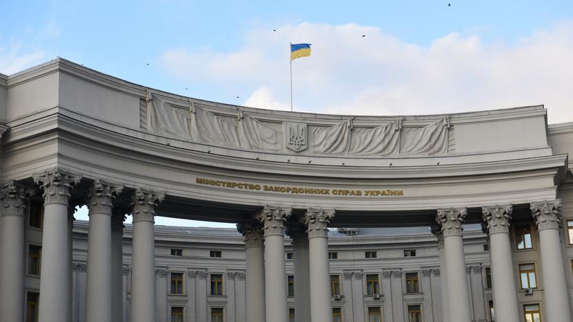 МИД Украины заявил о направленном России запросе о ситуации на границе