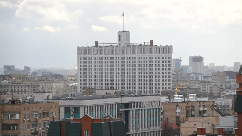 Кабмин России одобрил проект о денонсации налогового соглашения с Нидерландами