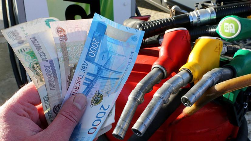 Ценовой коридор: в Минэнерго заявили о подорожании топлива в России в пределах инфляции