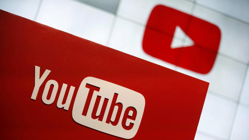 YouTube заблокировал проект «Народное голосование» телеканала «Царьград»