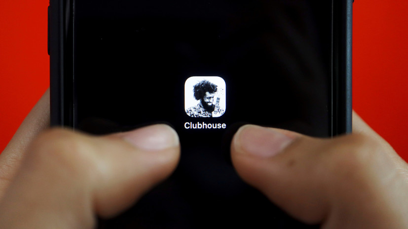 Эксперт прокомментировал сообщения об утечке данных пользователей Clubhouse