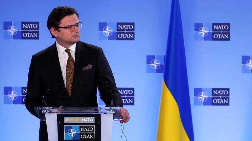Украинский эксперт оценил слова Кулебы о перспективах членства Украины в НАТО