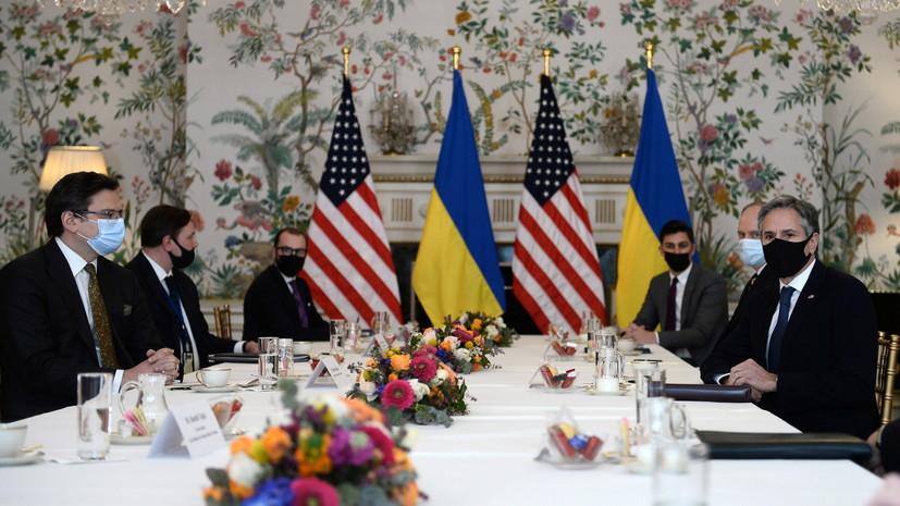 Глава МИД Украины оценил итоги переговоров с госсекретарём США